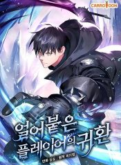 Return of the Frozen Player Free
