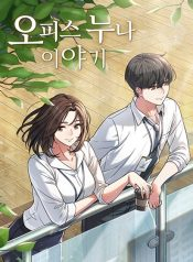 Read-My-Office-Noonas-Story-manhwa-for-free