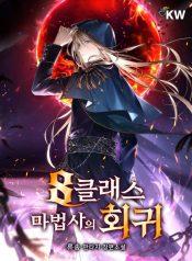Read-Return-of-the-8th-Class-Magician-manhwa-free